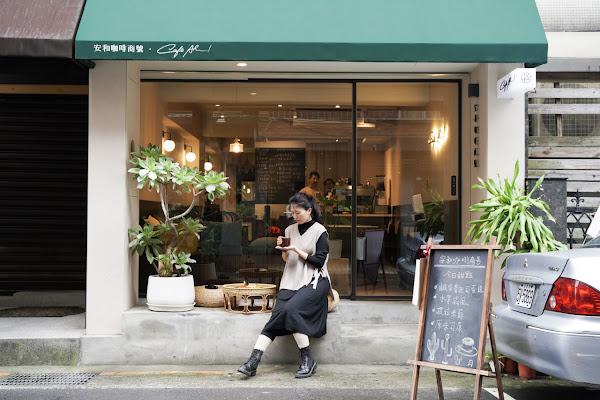 Cafe Ah! 安和咖啡商號
