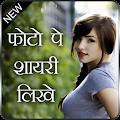 Shayari On My Photo download