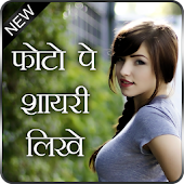 Tải Game Shayari On My Photo