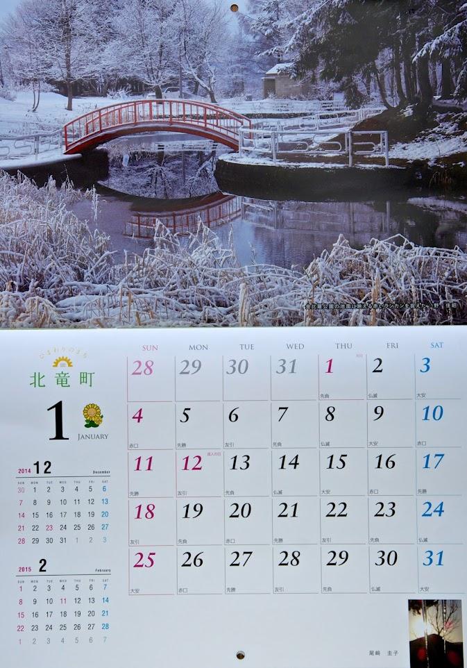 1月・北竜町カレンダー 2015