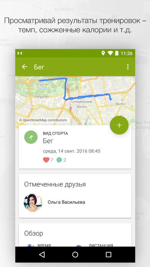 Endomondo Бег Велоспорт Ходьба – скриншот