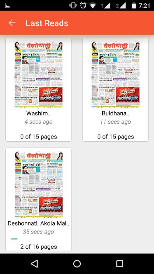 Deshonnati Marathi Newspaper- screenshot