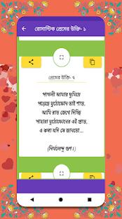 Download রোমান্টিক প্রেমের উক্তি - Romantic quotes For PC Windows and Mac apk screenshot 2