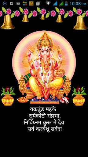 Powerful Ganesh Mantra 1.0 screenshots 1