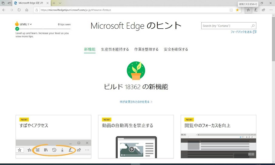 Edgeお気に入り固定1