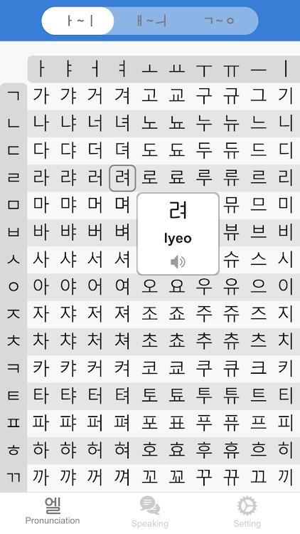 Learn Korean Alphabet Easily Speak Hangul Phrases Android
