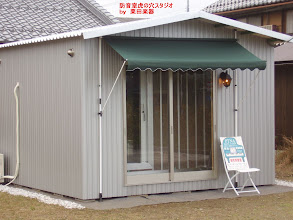 Photo: 完成した防音室虎の穴スタジオ