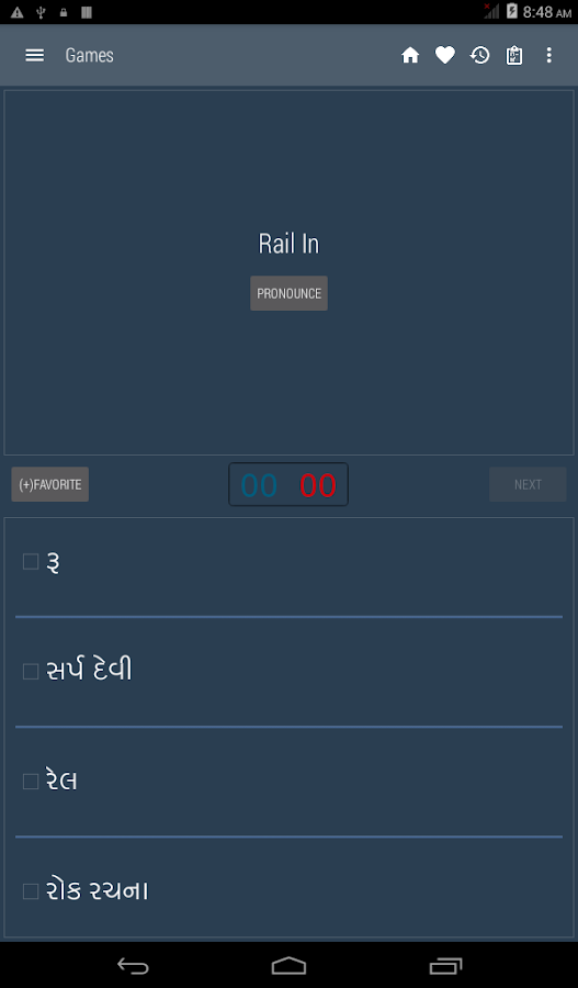 English Gujarati Dictionary- screenshot
