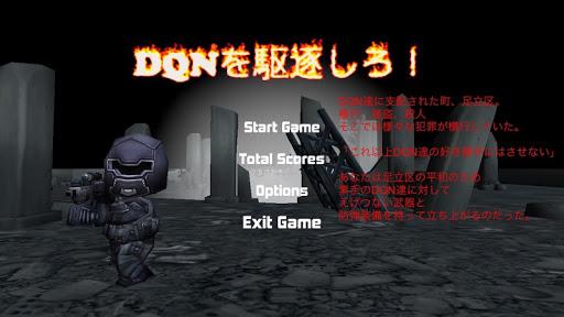 DQNを駆逐しろ!
