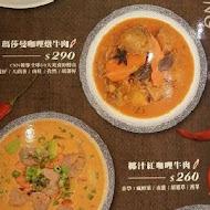 高雄泰式料理 - Papaya泰