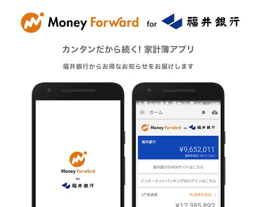 マネーフォワード for 福井銀行