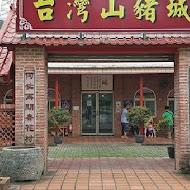 【林口】臺灣山豬城的食記、菜單價位、電話地址