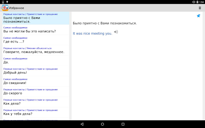 Озвученный англо-русский мини-словарь до 1000 слов