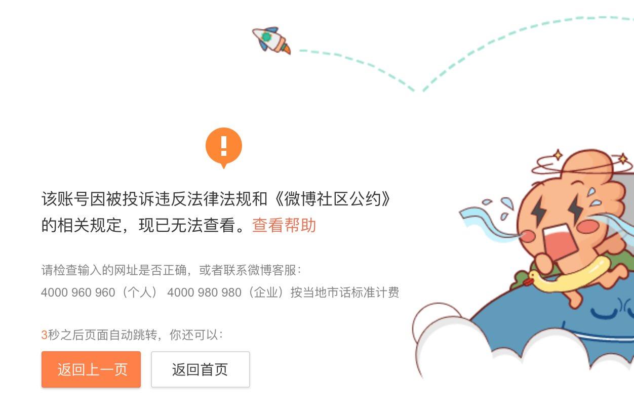 Screenshot of ban from Weibo
