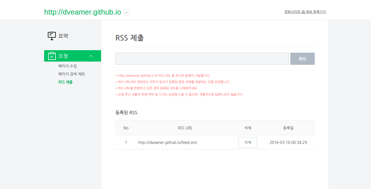 naver rss feed