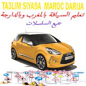 تعليم السياقة بالمغرب 2015