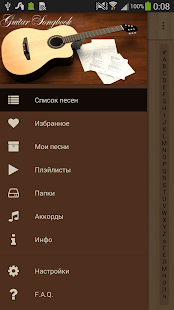 Песни под гитару Rus - náhled