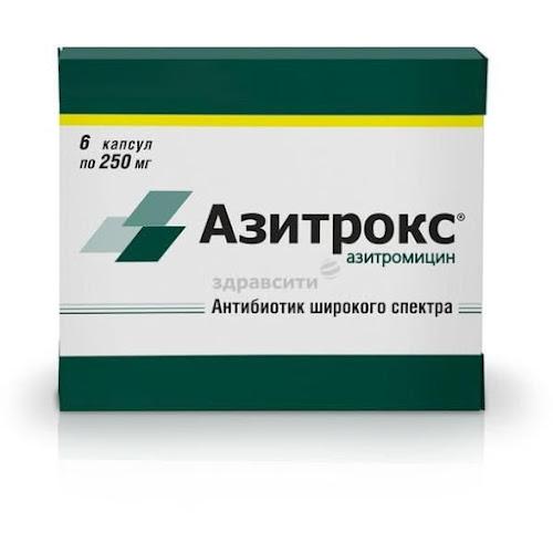 Азитрокс (азитромицин) 250мг капс. 6 шт.