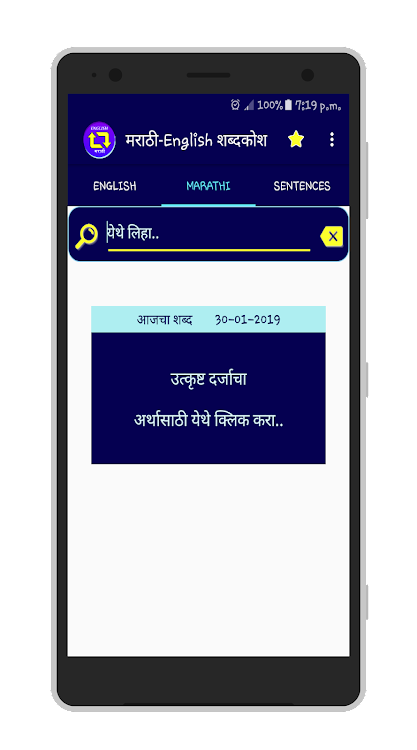 Advanced Marathi to English Dictionary free – (Android Apps