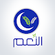 Download النعم For PC Windows and Mac
