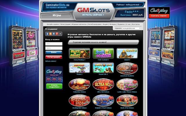 Играть в онлайн игры казино