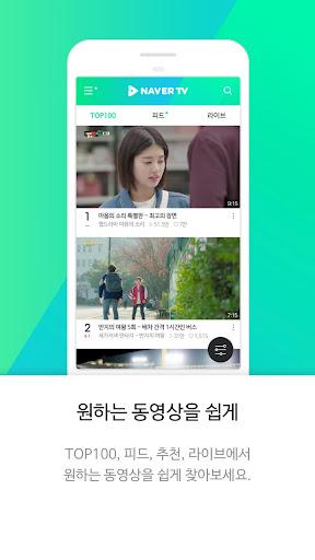 NaverTV  screenshots 1