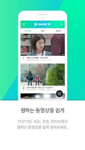 NaverTV 1