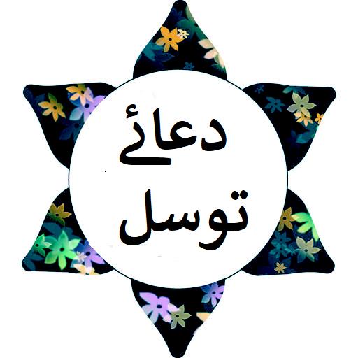 About: Dua e Tawassul (Google Play version) | Dua e Tawassul