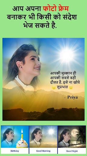 Hindi Picture Shayari Suvichar Status Jokes Wishes for PC