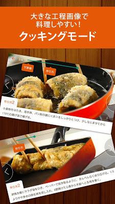 E・レシピ 料理家が毎日無料で献立提案 - screenshot