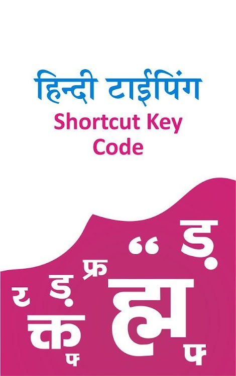 Hindi Typing Shortcut Keys – (Android Apps) — AppAgg