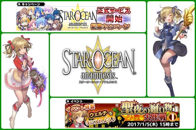 [Star Ocean anamnesis] พร้อมเปิดให้บริการดาวน์โหลดแล้ว!