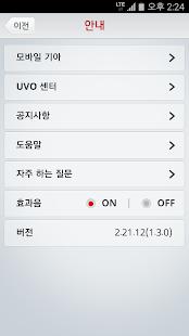 UVO Smart Control - screenshot thumbnail