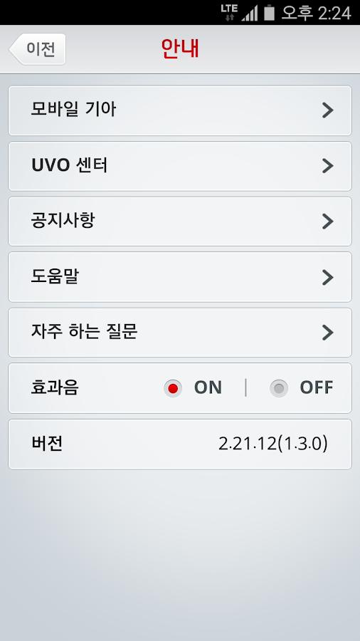 UVO Smart Control - screenshot