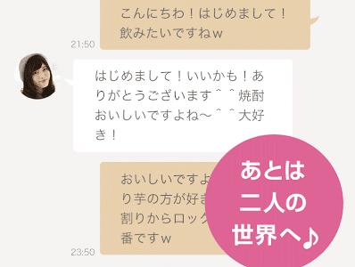 出合いは趣味から-タップル誕生-恋活・出会系アプリ登録無料 screenshot 4