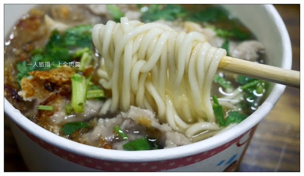 台北北投|市場旁的老味道「上全肉羹」.清湯肉羹清爽滋味好
