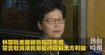 林鄭批美國報告指控失實 警告取消港貿易優待或損美方利益