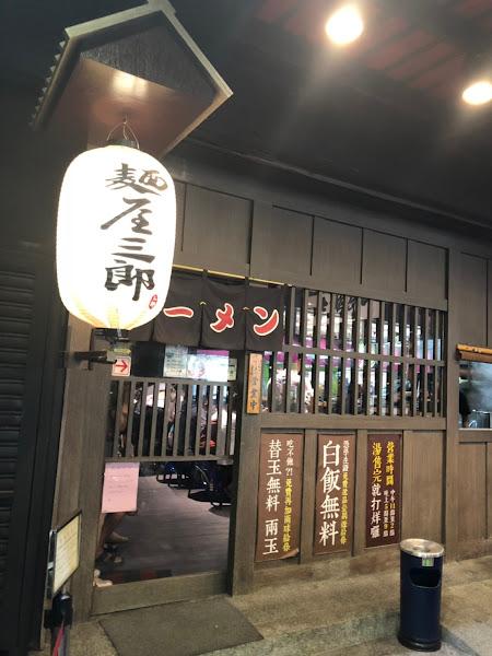 偽グルメラーメン!麵屋三郎-輔大附近濃厚日本味