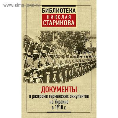 Документы о разгроме германских оккупантов на Украине в 1918 г.