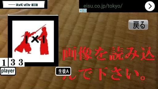 無料动作Appの剣道(AR格闘)|HotApp4Game