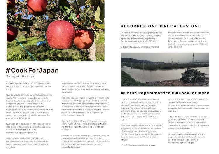 #CookForJapanミラノ展示会資料