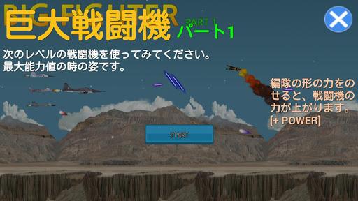 巨大戦闘機 パート1