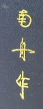 Photo: NANSHUU SAKU Made by Nanshuu NANSHUU was (南舟)南井寅彦 (MANSHUU) TORAHIKO MINAMI I Nanshu (Minai, Torahiko) Worked at Amita