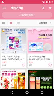 SHOBEIDO:日本商品 - náhled