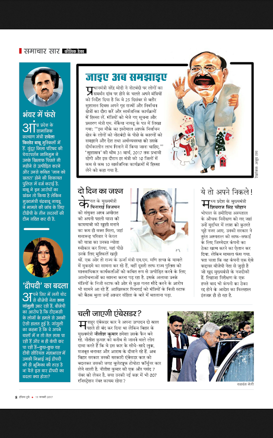 India Today Hindi Magazine- screenshot