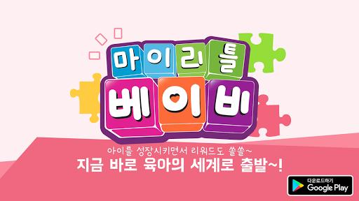 마이 리틀 베이비 - 좋은 엄마 아빠 되기! 2.2.14 screenshots 1