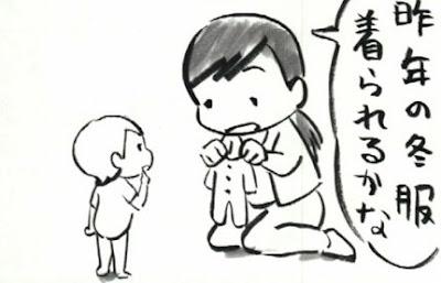 【連載:ちきゅう半周家族 】第6話:ころもがえ