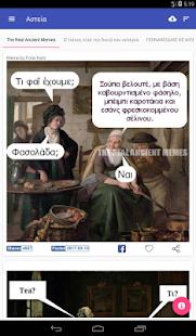 Αστεία Status, memes και εικόνες - náhled