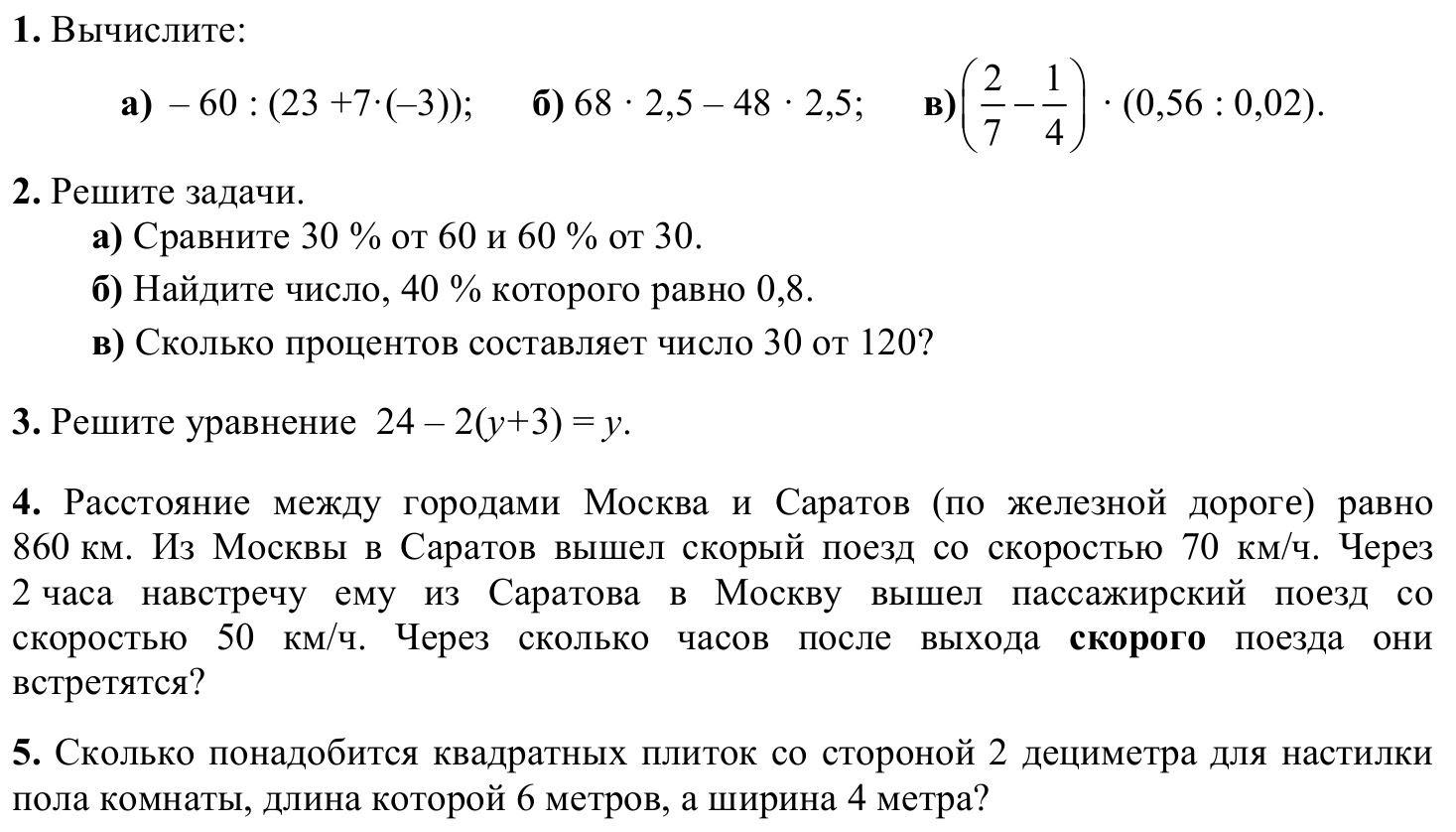 Y математика задачи с ответами и решениями балансовая прибыль задачи с решением