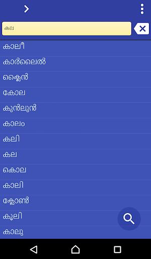Malayalam Tamil dictionary 3.95 screenshots 1
